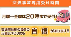 交通事故専用受付時間:平日夜20時まで受付!