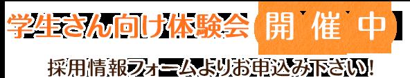 学生さん向け体験会開催中!採用情報フォームよりお申込み下さい!