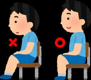 クッションや椅子に座る時の姿勢